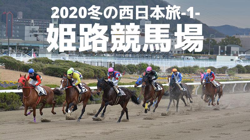2020冬の西日本旅-1