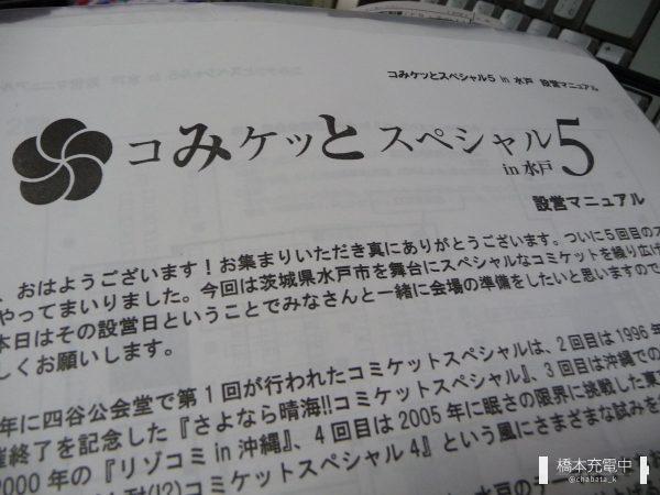 コみケッとスペシャル5設営マニュアル
