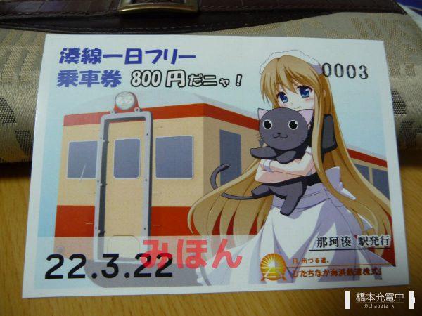 ひたちなか海浜鉄道 湊線1日フリー乗車券