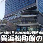 2020年2月、外観がほぼ完成した都産貿浜松町館の様子を見てきました