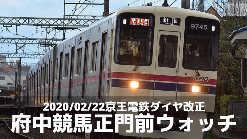 2020/02/22 府中競馬正門前