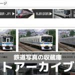 鉄道写真の収蔵庫「橋本充電中フォトアーカイブ」を公開しました