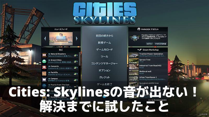 Cities: Skylinesの音が出ない!解決までに試したこと