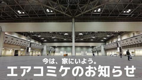 サークル橋本充電中「エアコミケ」参加のおしらせ