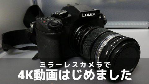 ミラーレスカメラで4K動画はじめました